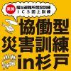 協働型災害訓練 in 杉戸