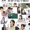 東研学院予備校【つつじヶ丘校】