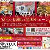 銀座パリス京成八幡駅前店☆本八幡買取