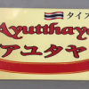 名古屋 栄 タイスナック アユタヤ