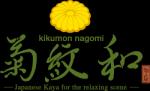 菊紋和ブランド