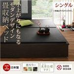 すのこ仕様 フレームのみ 美草・日本製 小上がりにもなるモダンデザイン畳収納ベッド 花水木 ハナミズキ