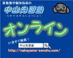 中山先習塾オンライン