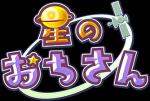 星のおちさんタイトルロゴ