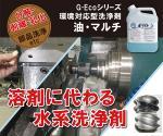 食品工場にオススメ!G-Ecoシリーズ「環境対応型洗浄剤油・マルチ」