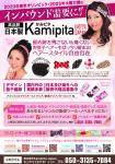 kamipita-flyer