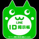 LINE ID交換掲示板