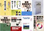加藤昌男の著作のイメージ