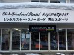 青山スポーツ 本店