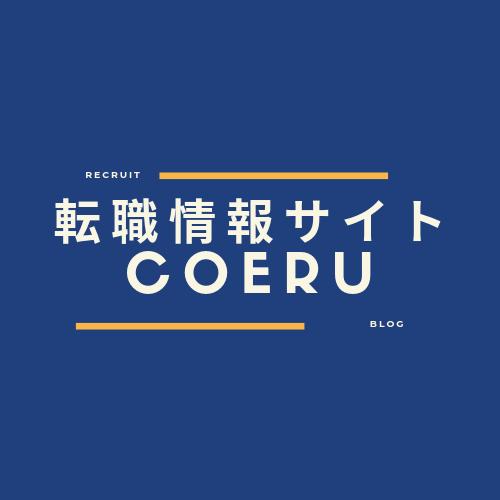 coerutensyoku